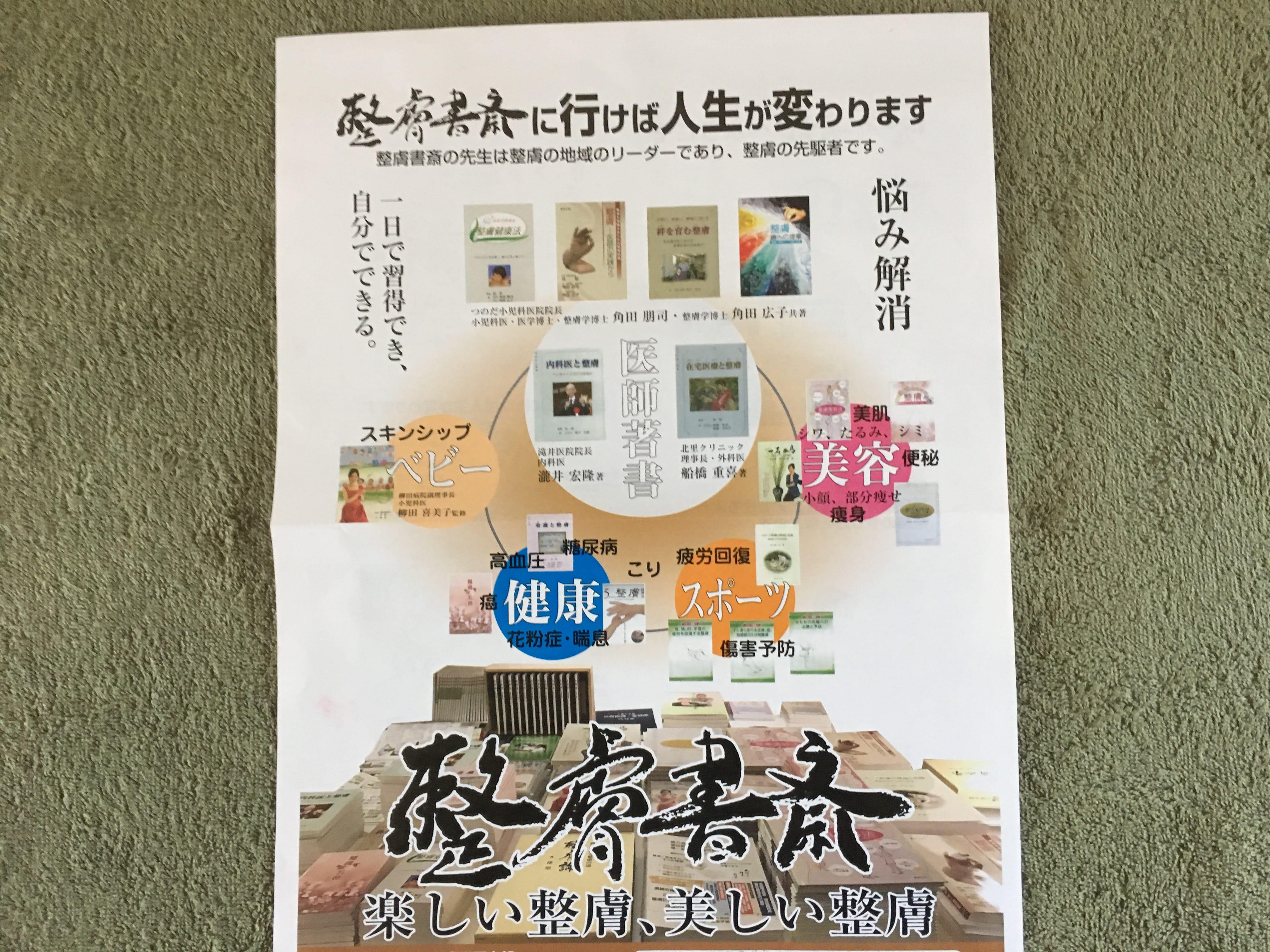 福島市のリラクゼーション・整体・整膚のお店 ~ヘルスケアルームあど・りぶ~